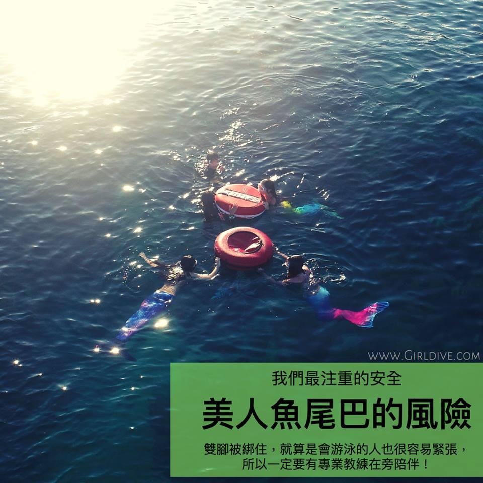 墾丁,美人魚,潛水,課程