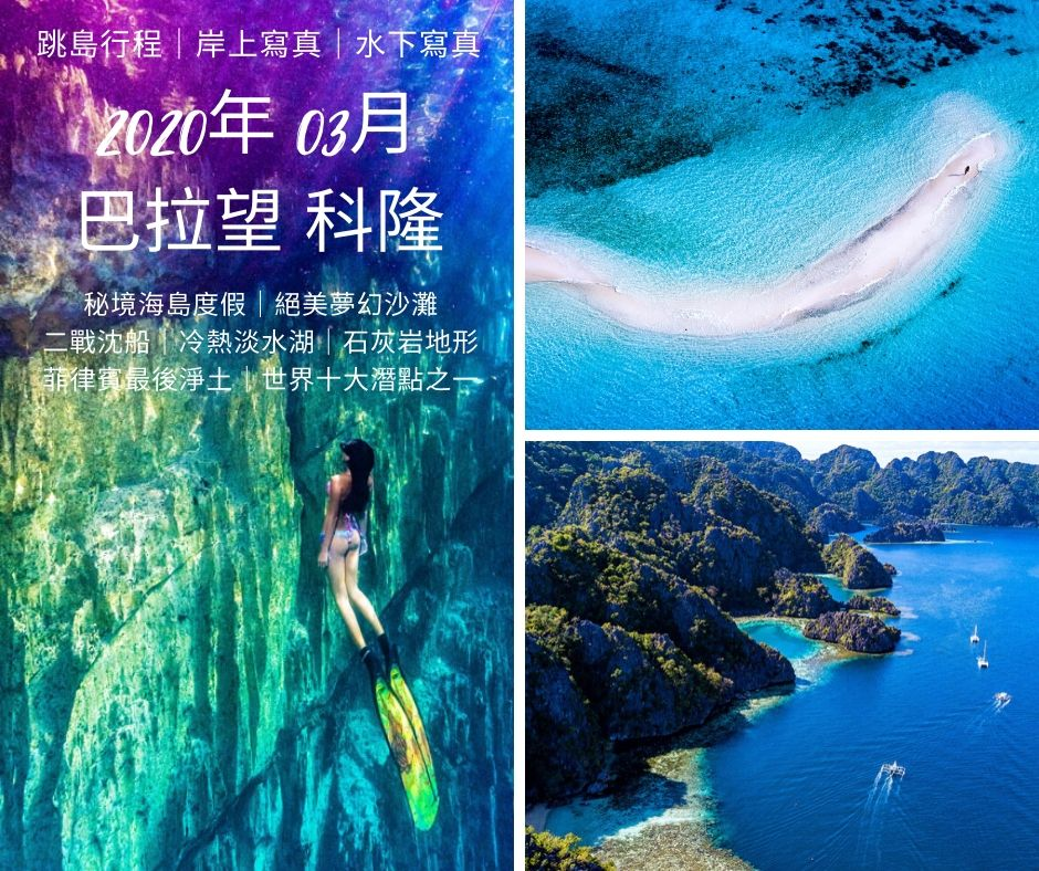 【菲律賓·科隆】海島秘境行程:自由潛水零經驗也可以!(擁有專屬攝影師)