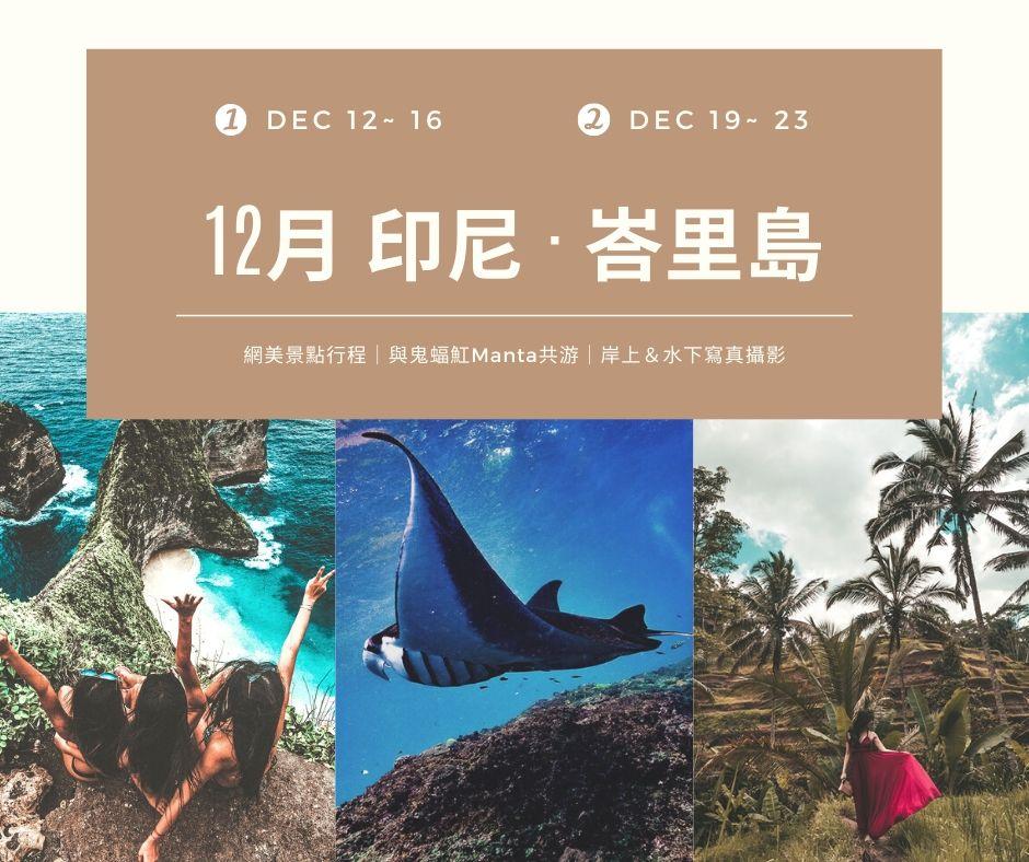 【自由潛水】峇里島 藍夢島·寫真攝影·海島行程
