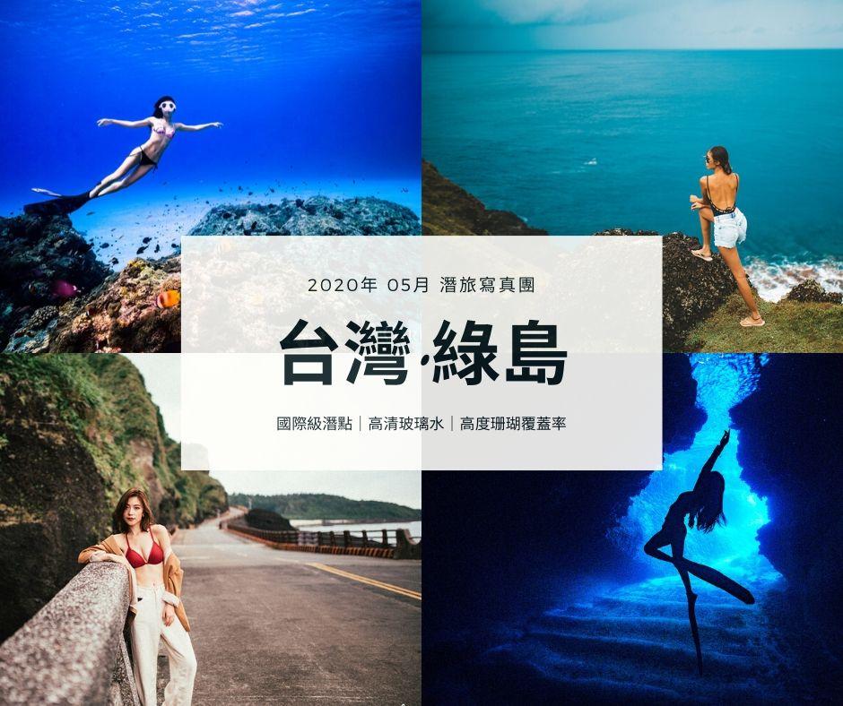 【台灣·綠島】自由潛水攝影行程|HD高清玻璃海|國際級潛點